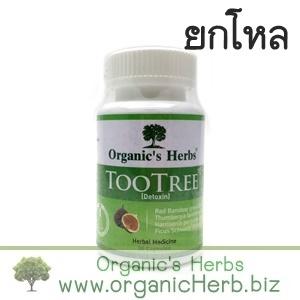 (ยกโหล ราคาส่ง) Too Tree Organic's Herbs ล้างพิษ 30 เม็ด ล้างพิษในเลือด ล้างโลหะหนัก ล้างแอลกอฮอล์ ในเลือด ล้างพิษจากการทานยาหรืออาหาร