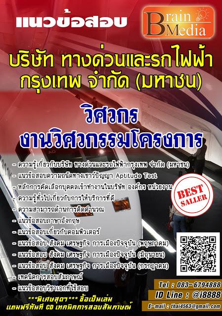 โหลดแนวข้อสอบ วิศวกร งานวิศวกรรมโครงการ บริษัท ทางด่วนและรถไฟฟ้ากรุงเทพ จำกัด (มหาชน)