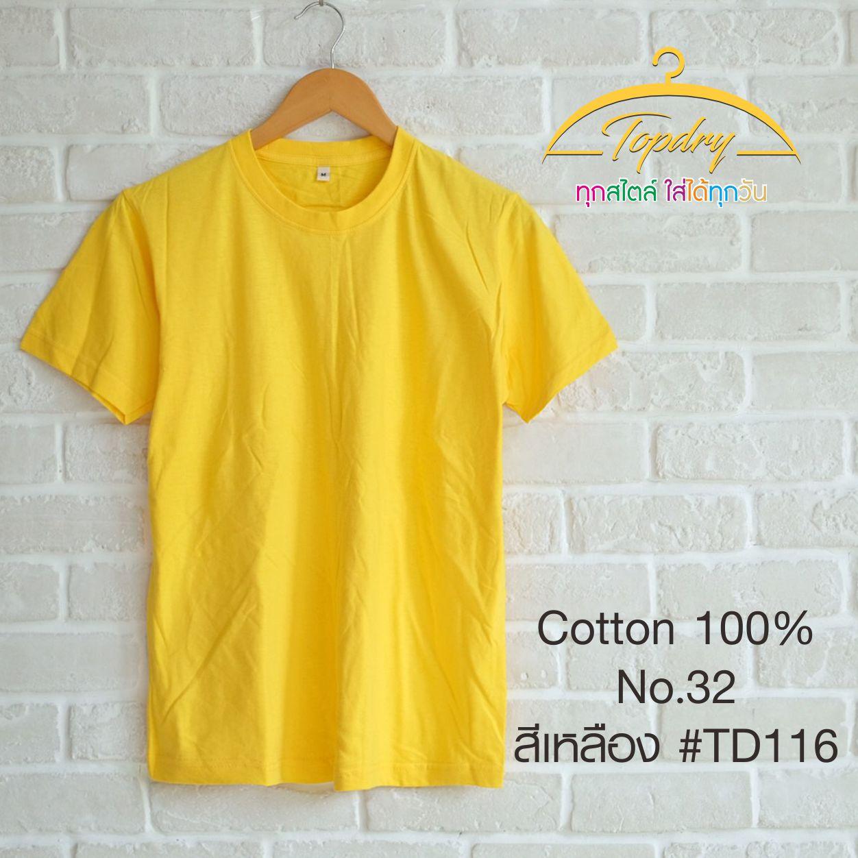 เสื้อยืด คอกลม แขนสั้น สีเหลือง