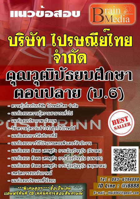โหลดแนวข้อสอบ คุณวุฒิมัธยมศึกษาตอนปลาย (ม.6) บริษัท ไปรษณีย์ไทย จำกัด