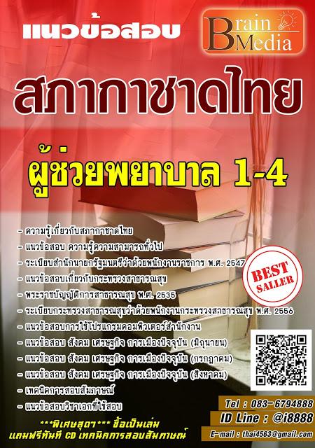 โหลดแนวข้อสอบ ผู้ช่วยพยาบาล 1-4 สภากาชาดไทย