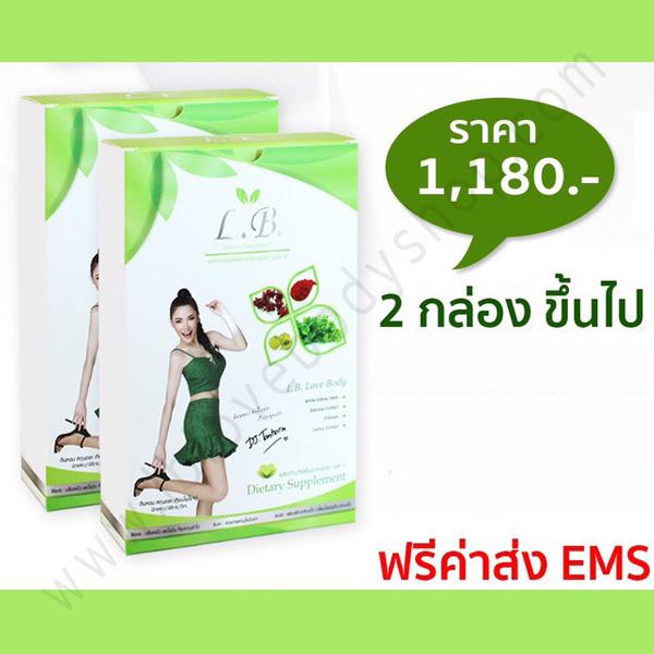LB9 Package - ลดน้ำหนักต้นหอม แพ็คเกจอาหารเสริมลดน้ำหนัก
