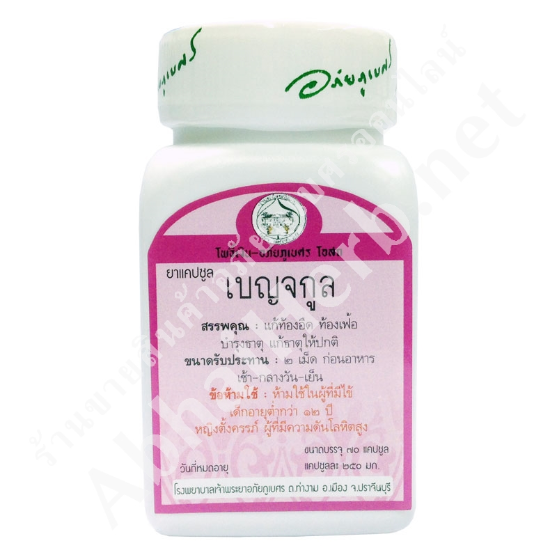 Benjakul Capsules (250 mg. 70 Capsules) - 'Silver Bodhi' Thai Traditional Medicine Shop, Abhaibhubejhr Osod