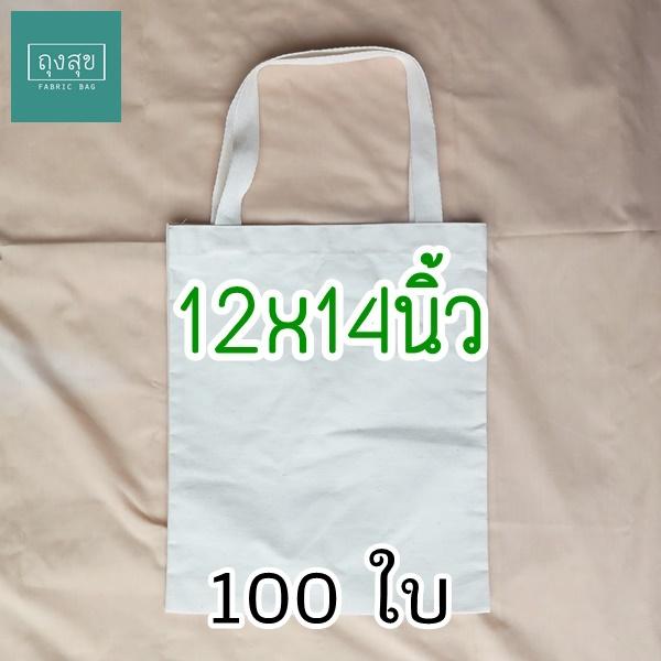 """12""""x14"""" 100ใบ ถุงผ้าดิบทรงแบน ผ้าดิบลายสอง หูก้างปลา1นิ้ว"""