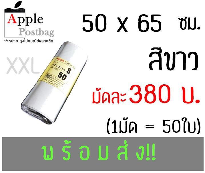 ถุงไปรณีย์พลาสติกมีแถบกาว ขนาด50x65ซม.