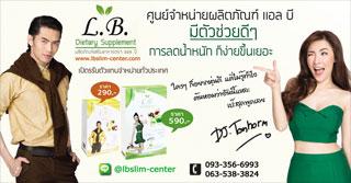 LB ต้นหอม LB มะตูม