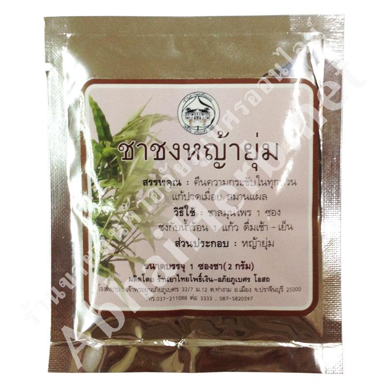 ชาชงหญ้ายุ่ม (หญ้าฮี๋ยุ่ม/หญ้ารีแพร์) ร้านยาไทยโพธิ์เงิน - อภัยภูเบศร โอสถ