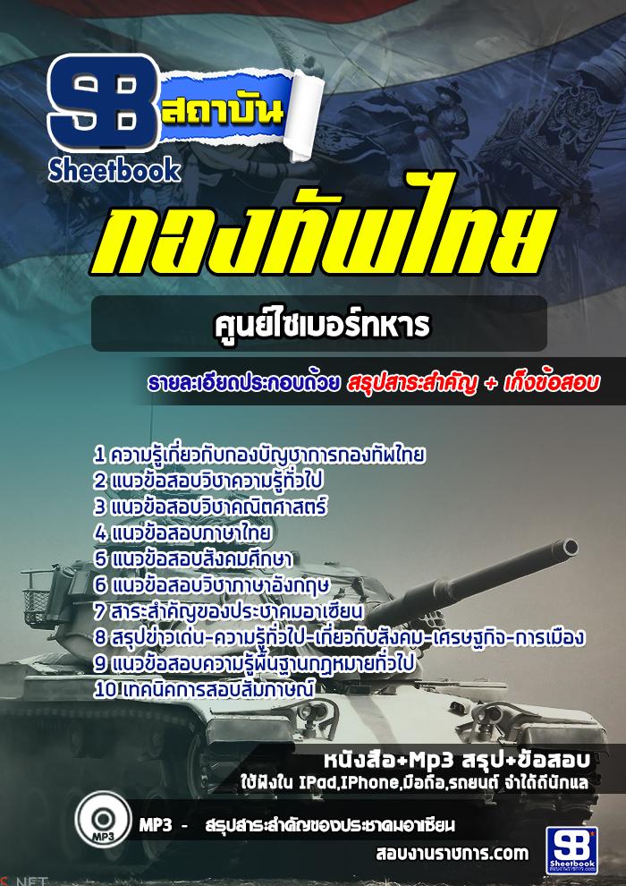 #เก็งแนวข้อสอบศูนย์ไซเบอร์ทหาร กองทัพไทย [พร้อมเฉลย]