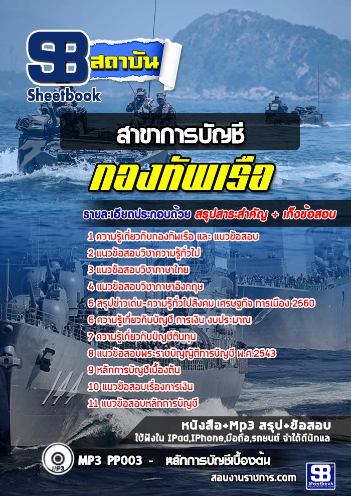 แนวข้อสอบสาขาการบัญชี กองทัพเรือ [พร้อมเฉลย]