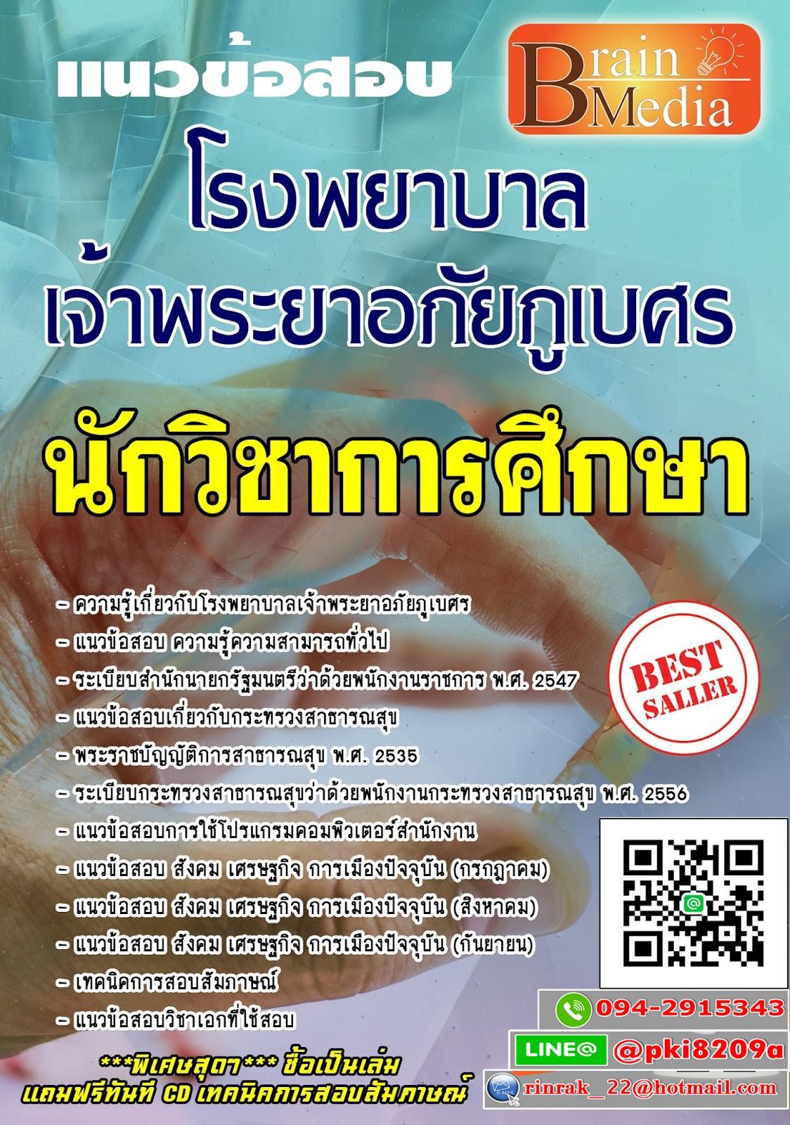 สรุปแนวข้อสอบ นักวิชาการศึกษา โรงพยาบาลเจ้าพระยาอภัยภูเบศร