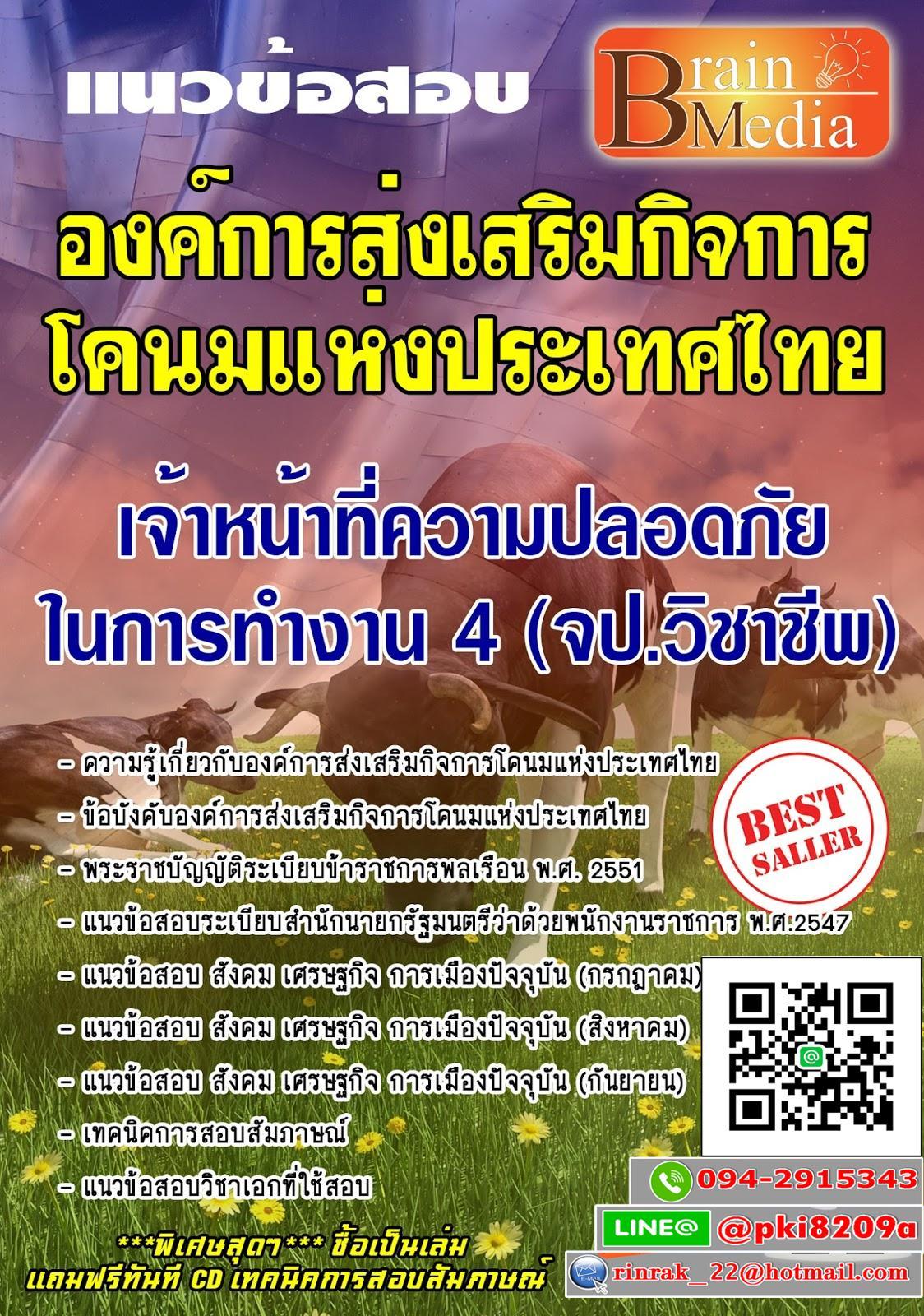 สรุปแนวข้อสอบ เจ้าหน้าที่ความปลอดภัยในการทำงาน4(จป.วิชาชีพ) องค์การส่งเสริมกิจการโคนมแห่งประเทศไทย