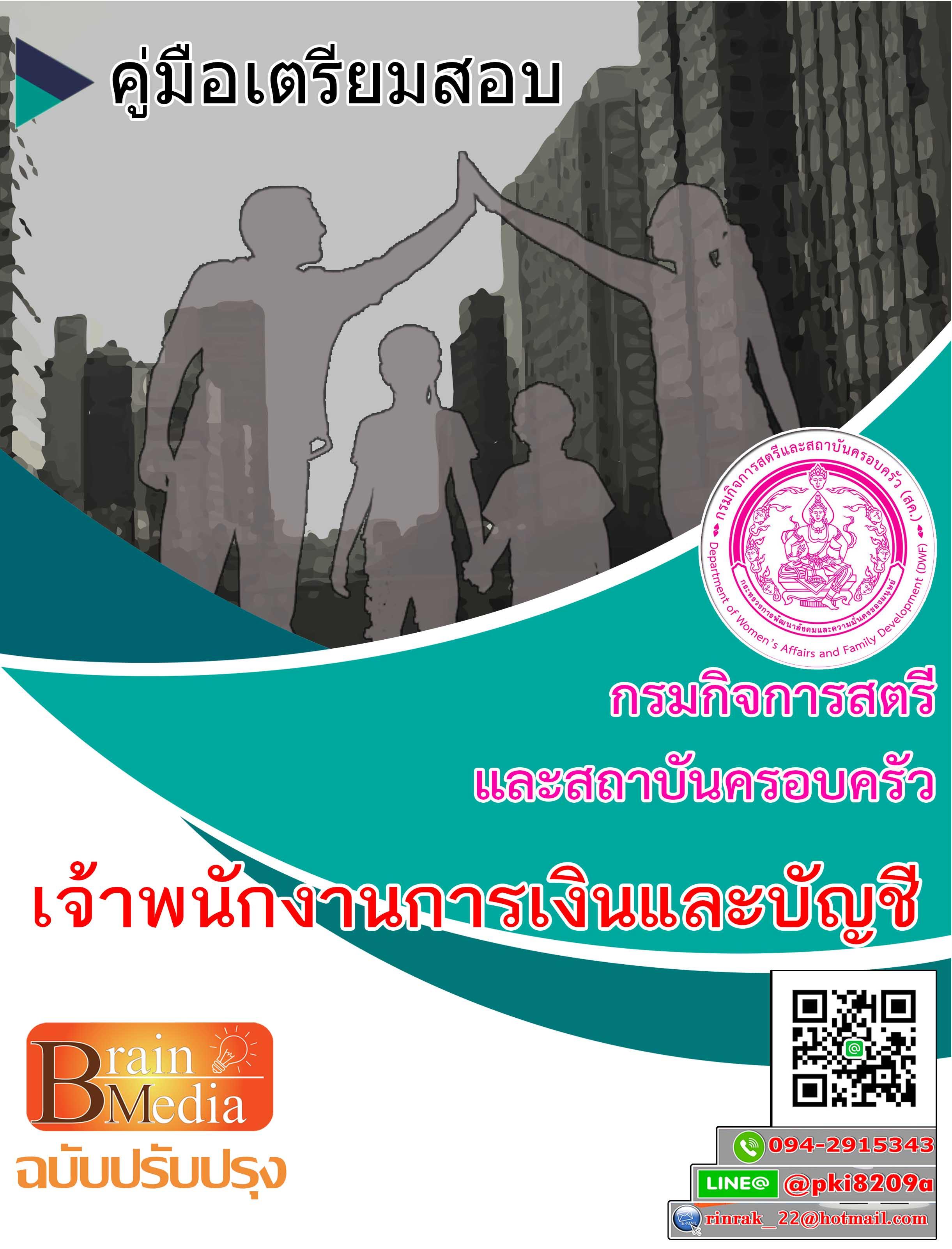 แนวข้อสอบ เจ้าพนักงานการเงินและบัญชี กรมกิจการสตรีและสถาบันครอบครัว