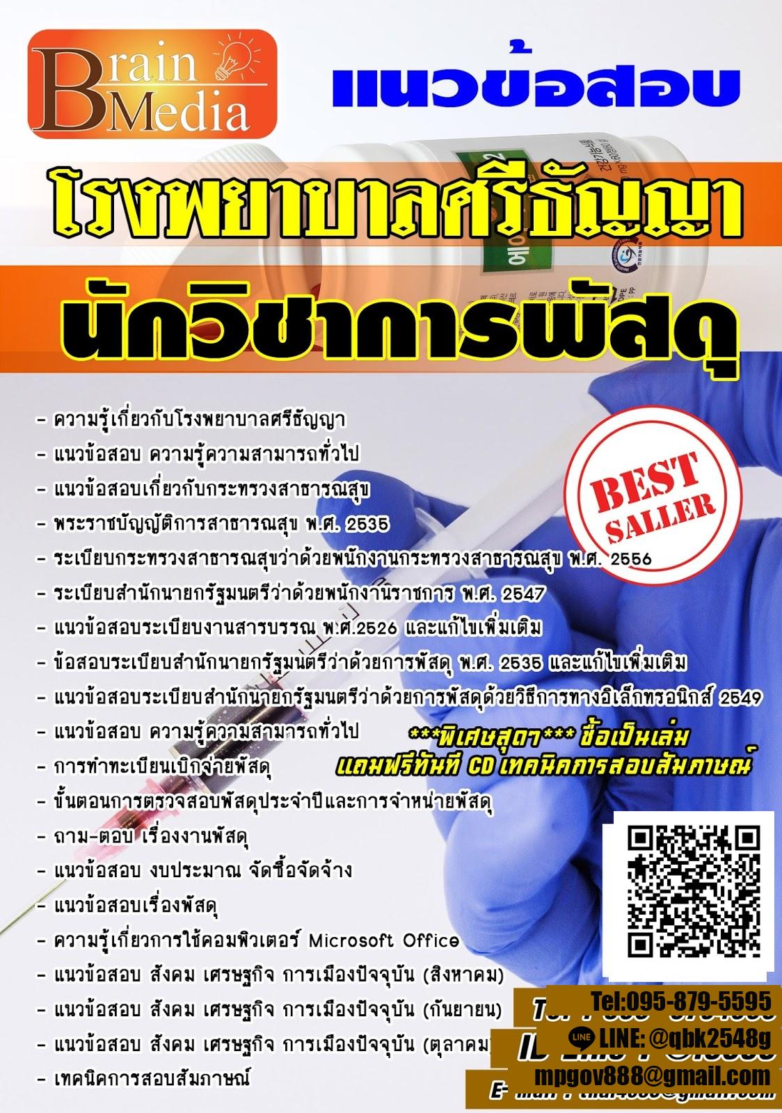 สรุปแนวข้อสอบ นักวิชาการพัสดุ โรงพยาบาลศรีธัญญา