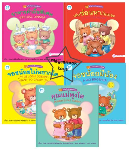 PBP-97 หนังสือชุดโลกใบเล็กของหมีน้อย (ปกแข็ง) 1 ชุดมี 5 เล่ม