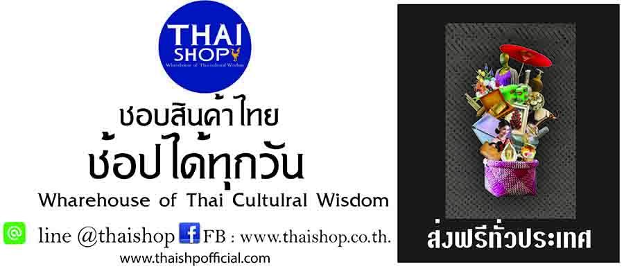 thaishopofficial
