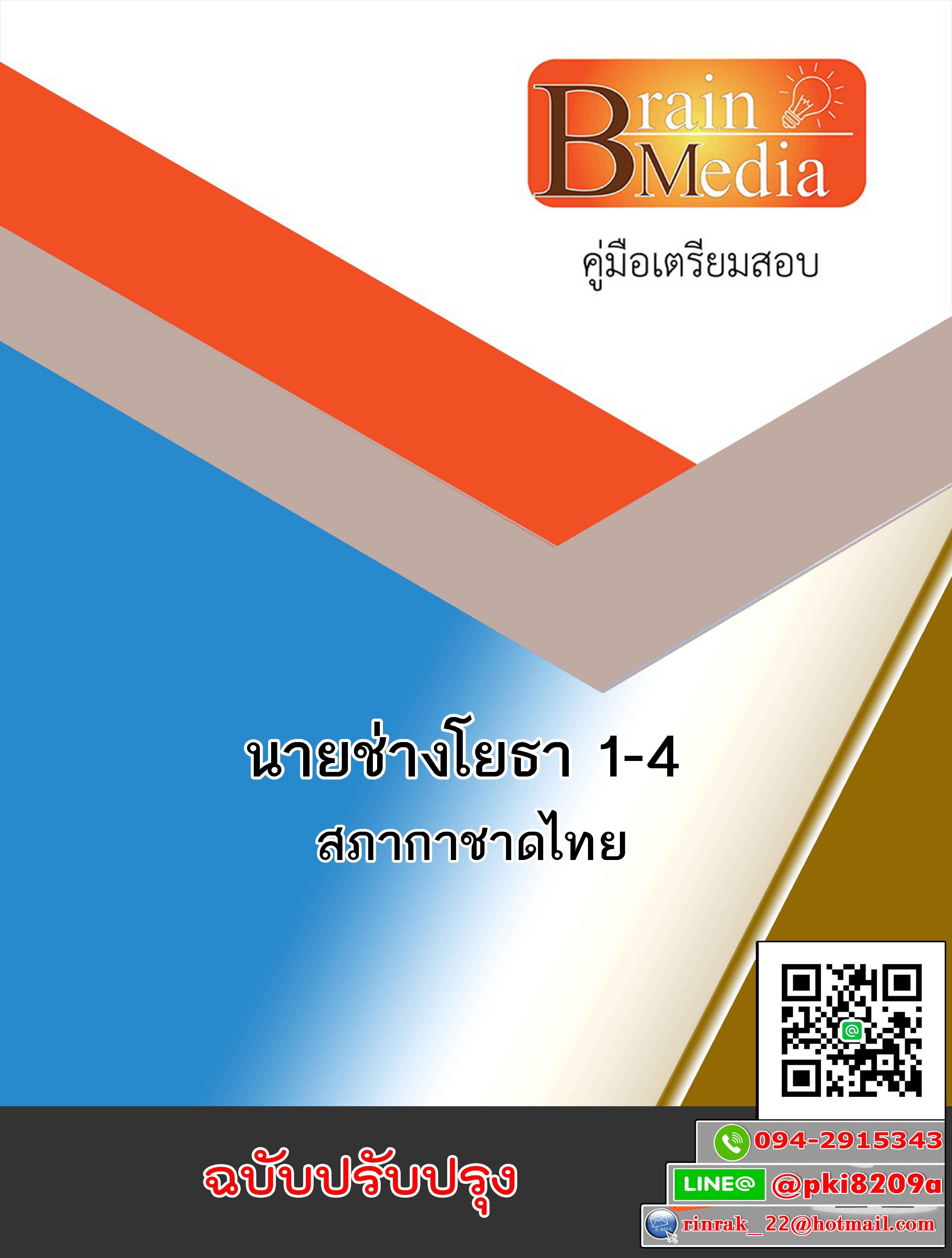 แนวข้อสอบ นายช่างโยธา 1-4 สภากาชาดไทย