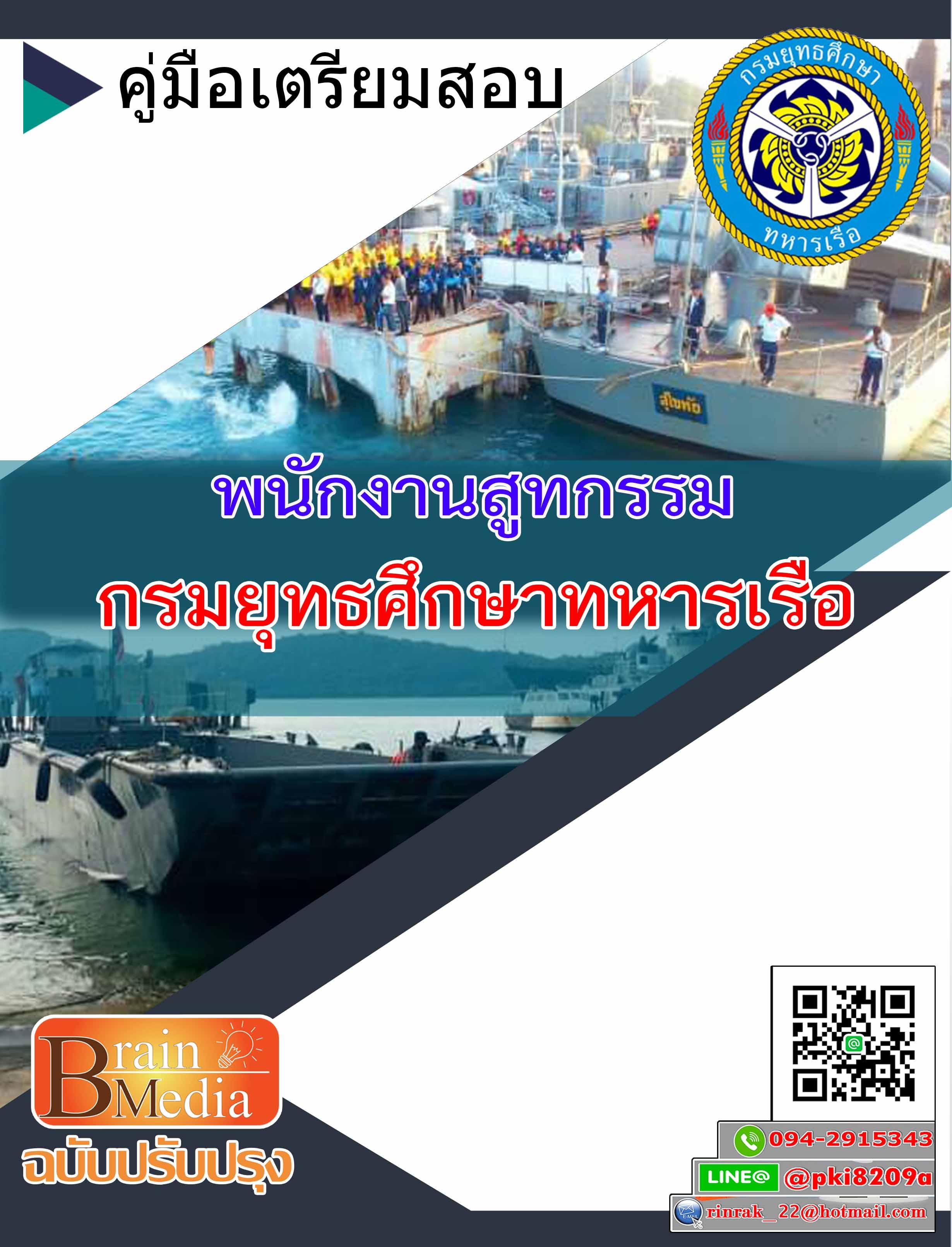 แนวข้อสอบ พนักงานสูทกรรม กรมยุทธศึกษาทหารเรือ