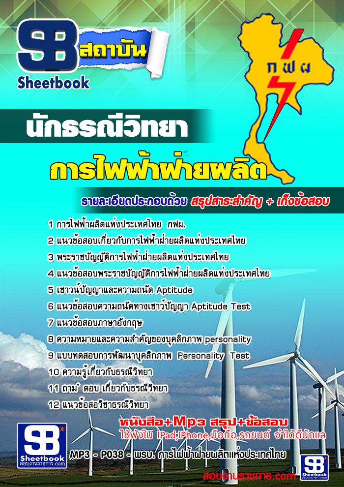 แนวข้อสอบนักธรณีวิทยา กฟผ.การไฟฟ้าผลิตแห่งประเทศไทย [พร้อมเฉลย]