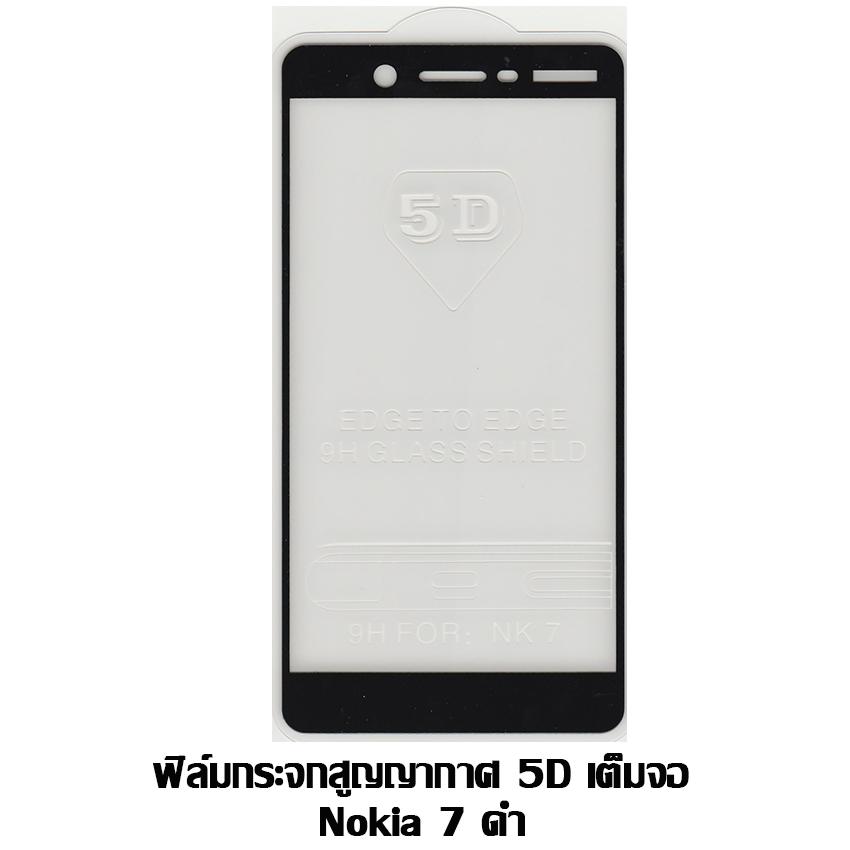 ฟิล์มกระจกสูญญากาศ 5D เต็มจอ Nokia 7 สีดำ