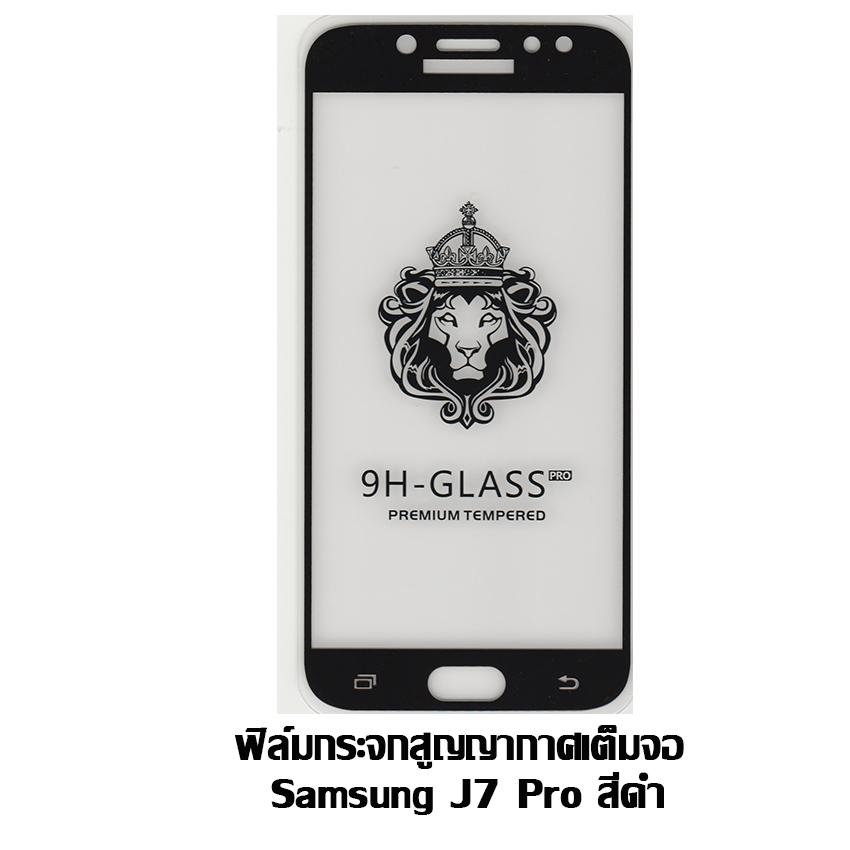 ฟิล์มกระจกสูญญากาศ 4D เต็มจอ Samsung J7 PRO สีดำ