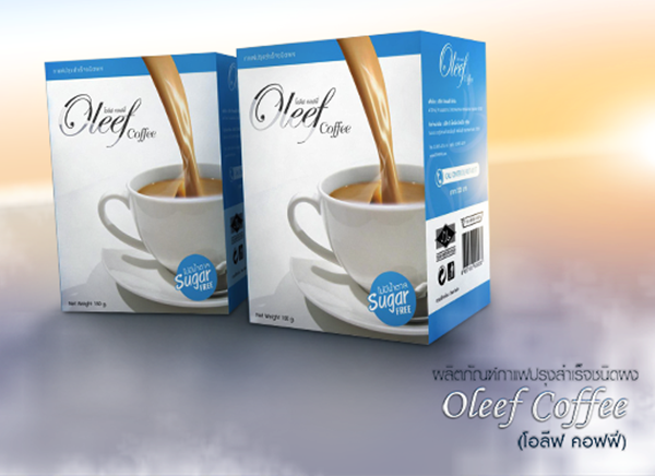 โอลีฟ คอฟฟี Oleef Coffee กาแฟเพื่อสุขภาพและควบคุมน้ำหนัก