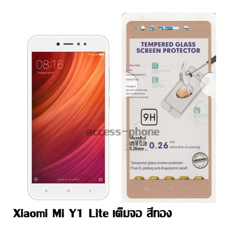 p-one ฟิล์มกระจกเต็มจอ Xiaomi Mi Y1 Lite สีทอง