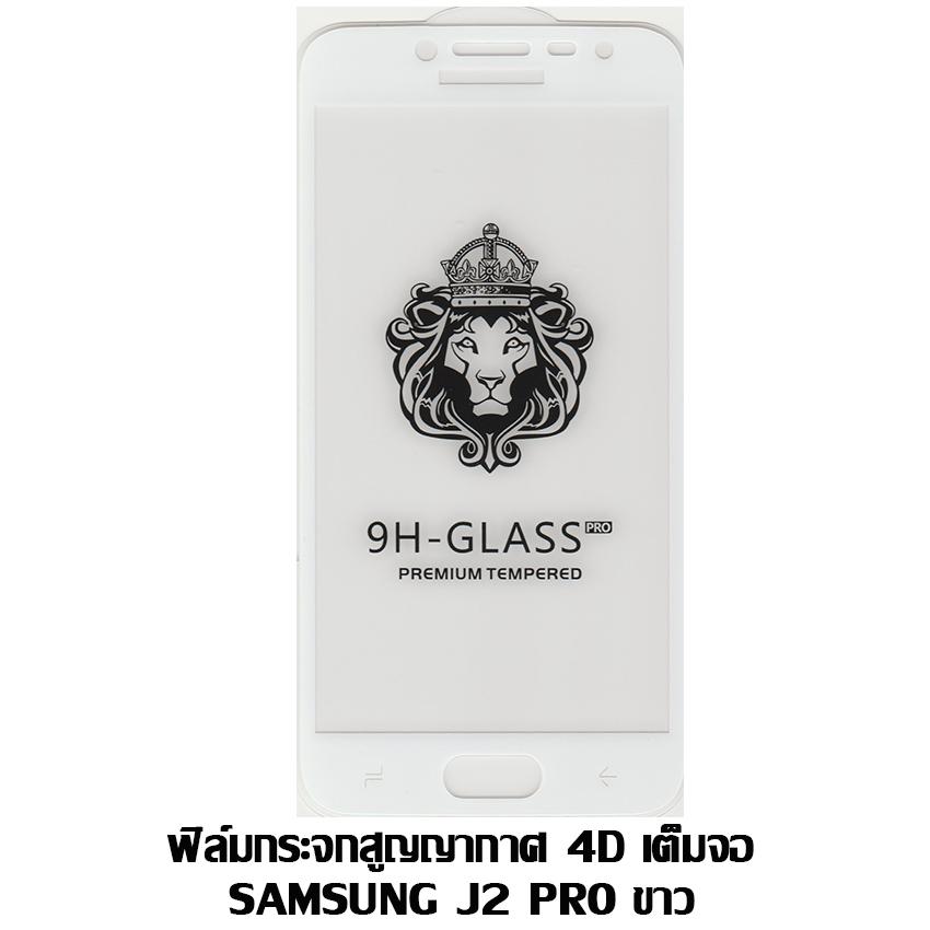 ฟิล์มกระจกสูญญากาศ 4D เต็มจอ Samsung J2 pro 2018 สีขาว