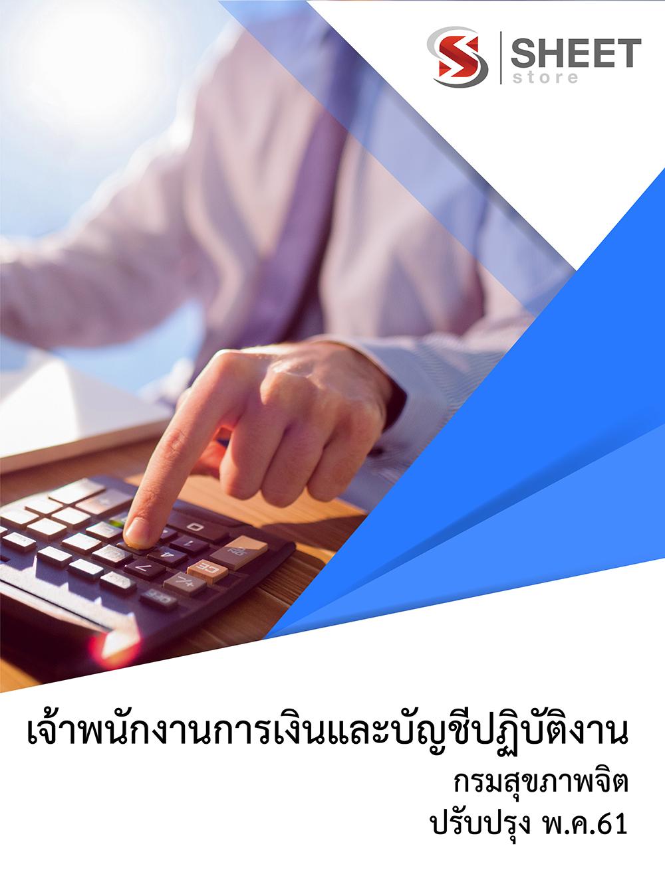 แนวข้อสอบ เจ้าพนักงานการเงินและบัญชีปฏิบัติงาน กรมสุขภาพจิต (พร้อมเฉลย)