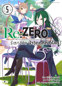 Re:ZERO รีเซทชีวิต ฝ่าวิกฤตต่างโลก เล่ม 5