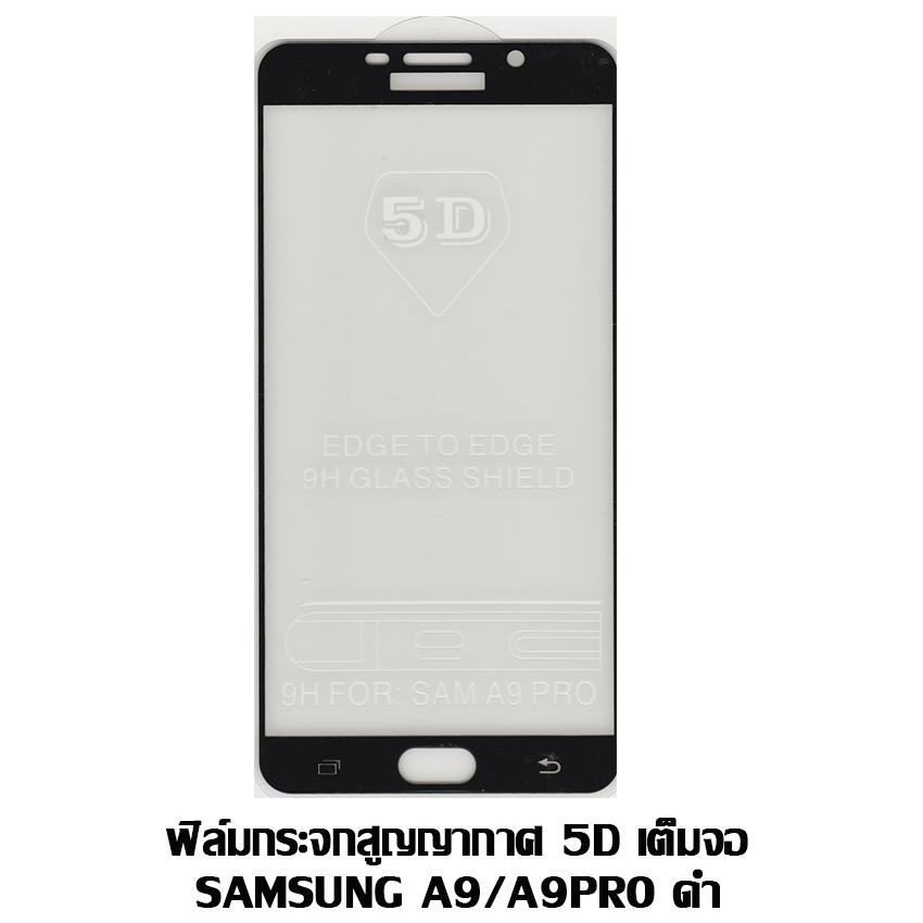 ฟิล์มกระจกสูญญากาศ 5D เต็มจอ Samsung A9 Pro / A9 ดำ