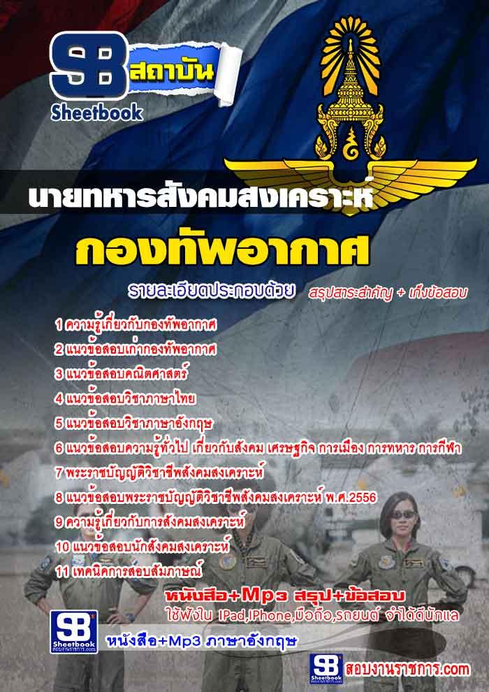 ##[[สรุปแนวข้อสอบ]] (สัญญาบัตร)นายทหารสังคมสงเคราะห์ กองทัพอากาศ