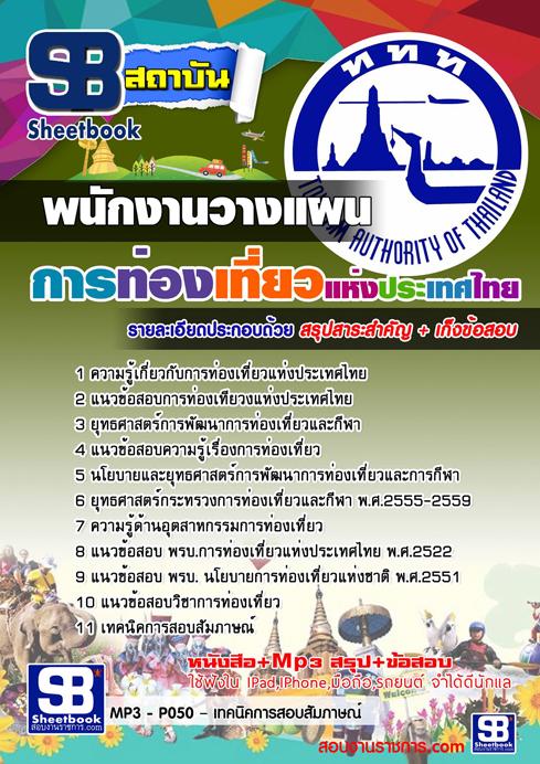 #เก็ง+แนวข้อสอบพนักงานวางแผน (ททท.)การท่องเที่ยวแห่งประเทศไทย