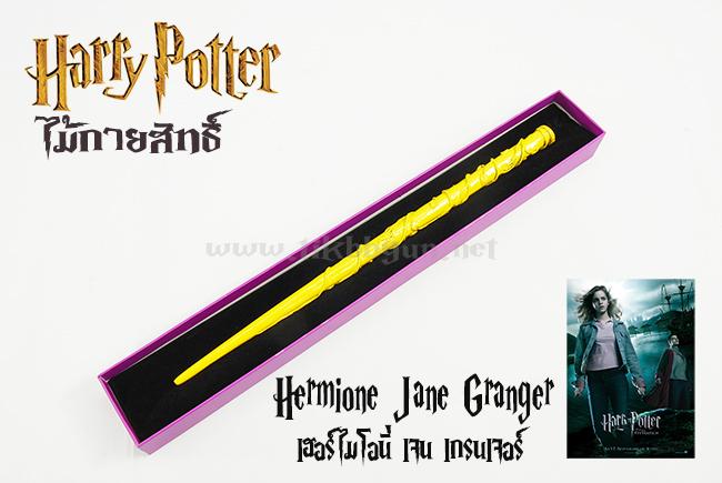 ไม้กายสิทธิ์ จากเรื่อง แฮรี่ พอร์ทเตอร์ ของ เฮอร์ไมโอนี่ แกรนเจอร์