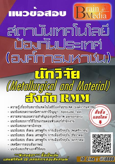 โหลดแนวข้อสอบ นักวิจัย (Metallurgical and Material) สังกัด RMM สถาบันเทคโนโลยีป้องกันประเทศ (องค์การมหาชน)