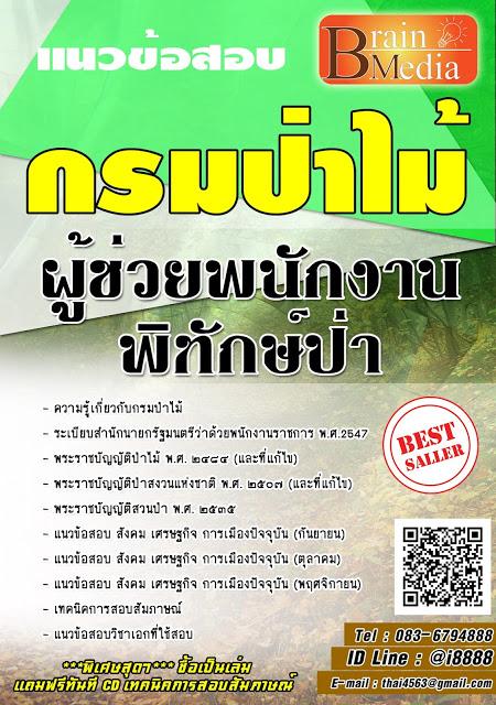 โหลดแนวข้อสอบ ผู้ช่วยพนักงานพิทักษ์ป่า กรมป่าไม้