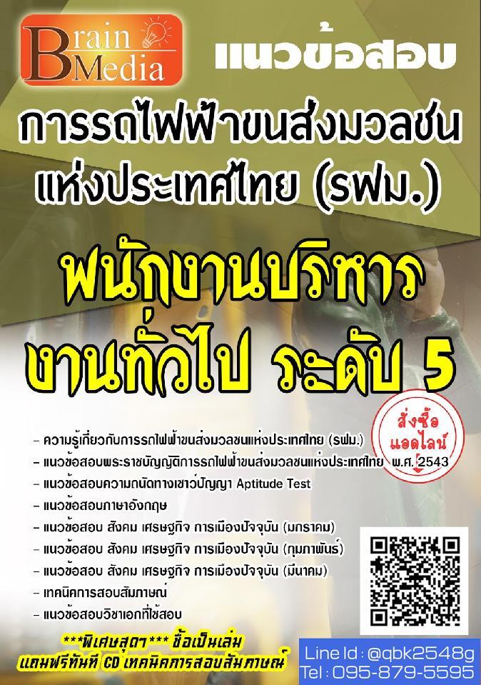 แนวข้อสอบ พนักงานบริหารงานทั่วไประดับ5 การรถไฟฟ้าขนส่งมวลชนแห่งประเทศไทย(รฟม.) พร้อมเฉลย
