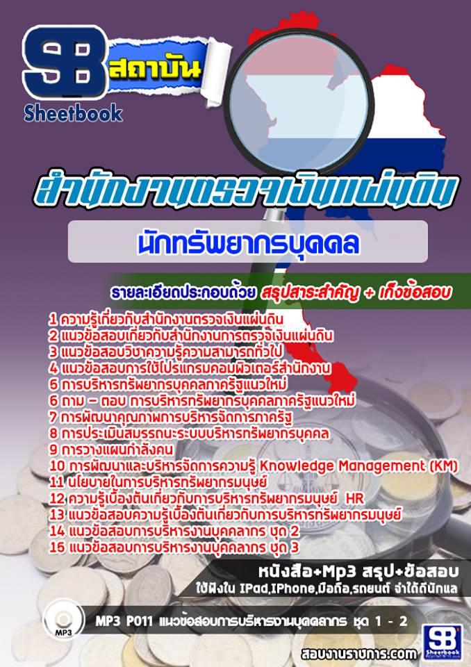 #((ข้อสอบ))# นักทรัพยากรบุคคล สำนักงานการตรวจเงินแผ่นดิน