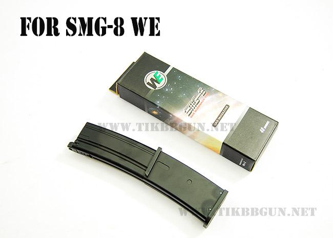 แม๊กสำหรับปืนอัดแก๊ส SMG-8 WE