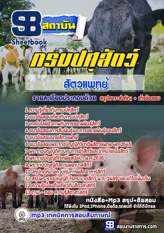 #สรุปแนวข้อสอบ สัตวแพทย์ กรมปศุสัตว์