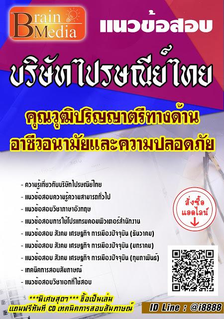 โหลดแนวข้อสอบ คุณวุฒิปริญญาตรีทางด้านอาชีวอนามัยและความปลอดภัย บริษัทไปรษณีย์ไทย