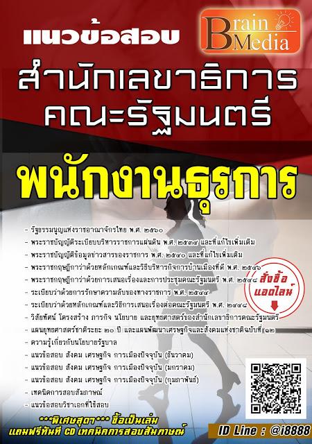 โหลดแนวข้อสอบ พนักงานธุรการ สำนักเลขาธิการคณะรัฐมนตรี