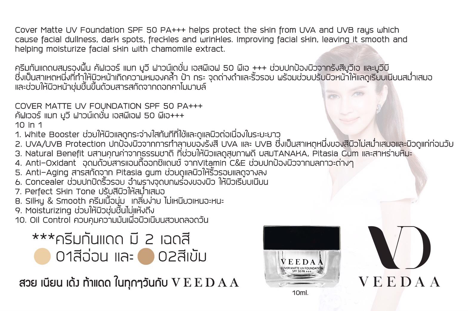 ผลการค้นหารูปภาพสำหรับ Veeda Cover Matte UV Foundation