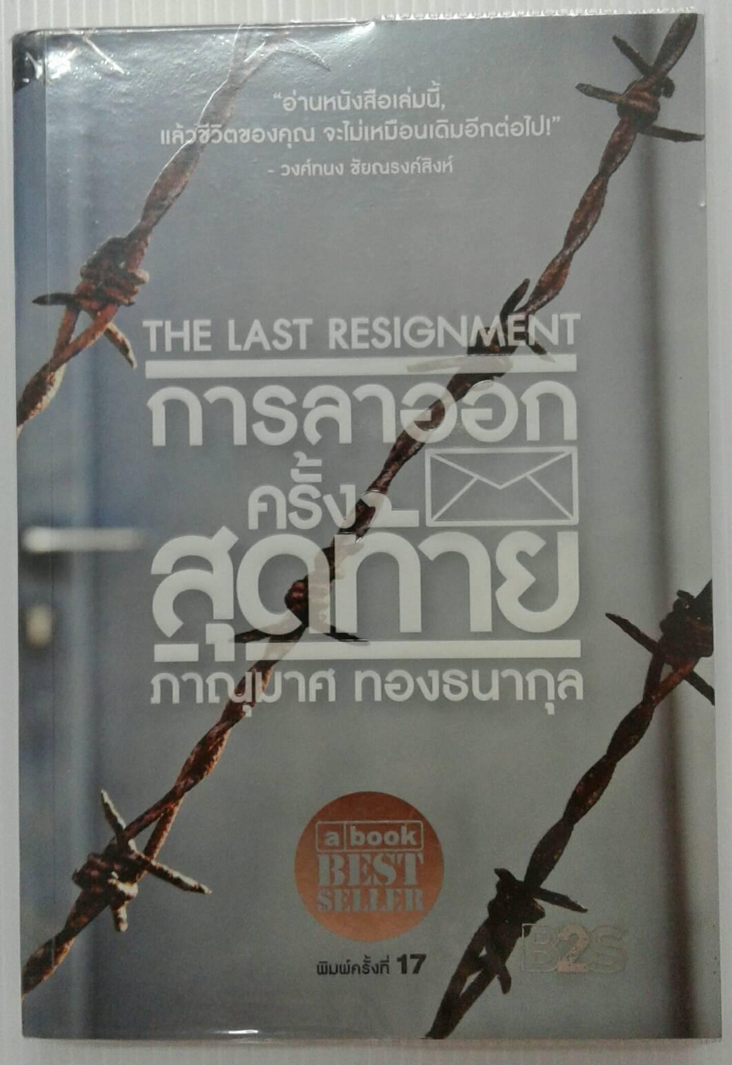 การลาออกครั้งสุดท้าย The Last Resignment