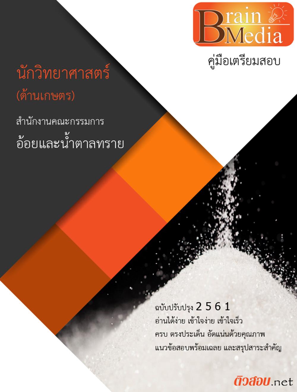 เฉลยแนวข้อสอบ นักวิทยาศาสตร์ (ด้านเกษตร) สำนักงานคณะกรรมการอ้อยและน้ำตาลทราย