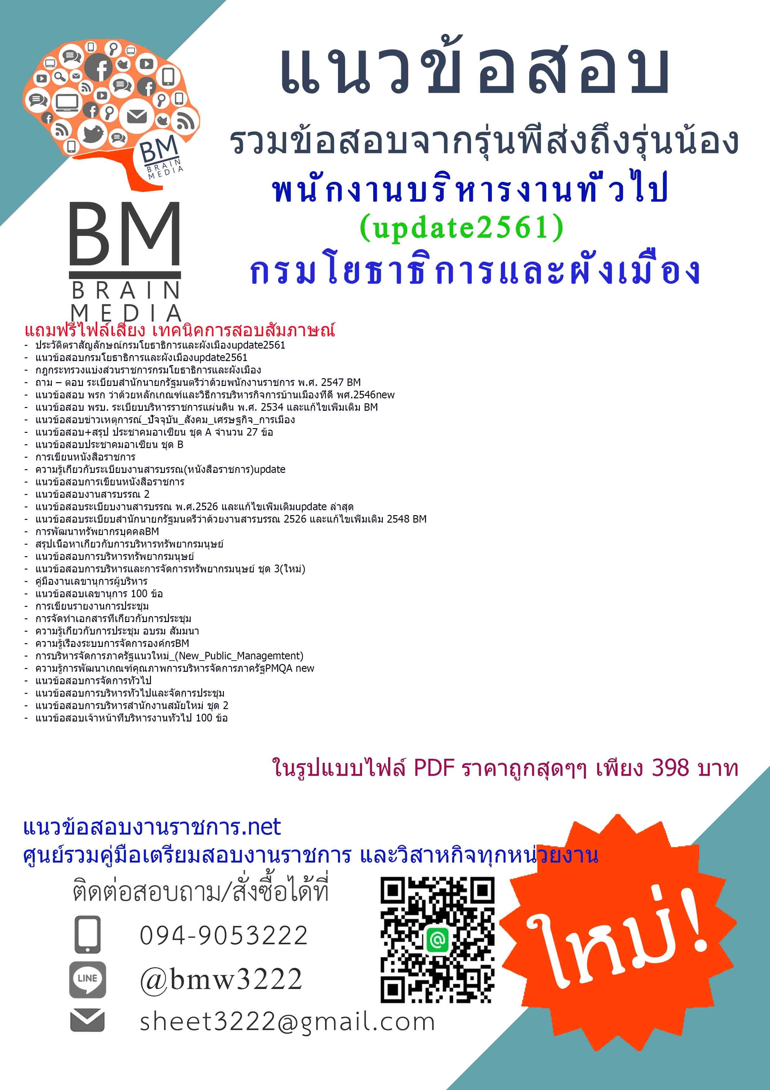 (((newupdateแน่นๆ!)))แนวข้อสอบพนักงานบริหารงานทั่วไปกรมโยธาธิการและผังเมือง2561