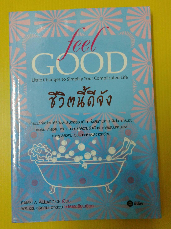 Feel Good ชีวิตนี้ดีจัง