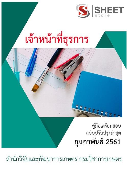 หนังสือสอบ เจ้าหน้าที่ธุรการ สำนักวิจัยและพัฒนาการเกษตร กรมวิชาการเกษตร (อัพเดต กุมภาพันธ์ 2561)