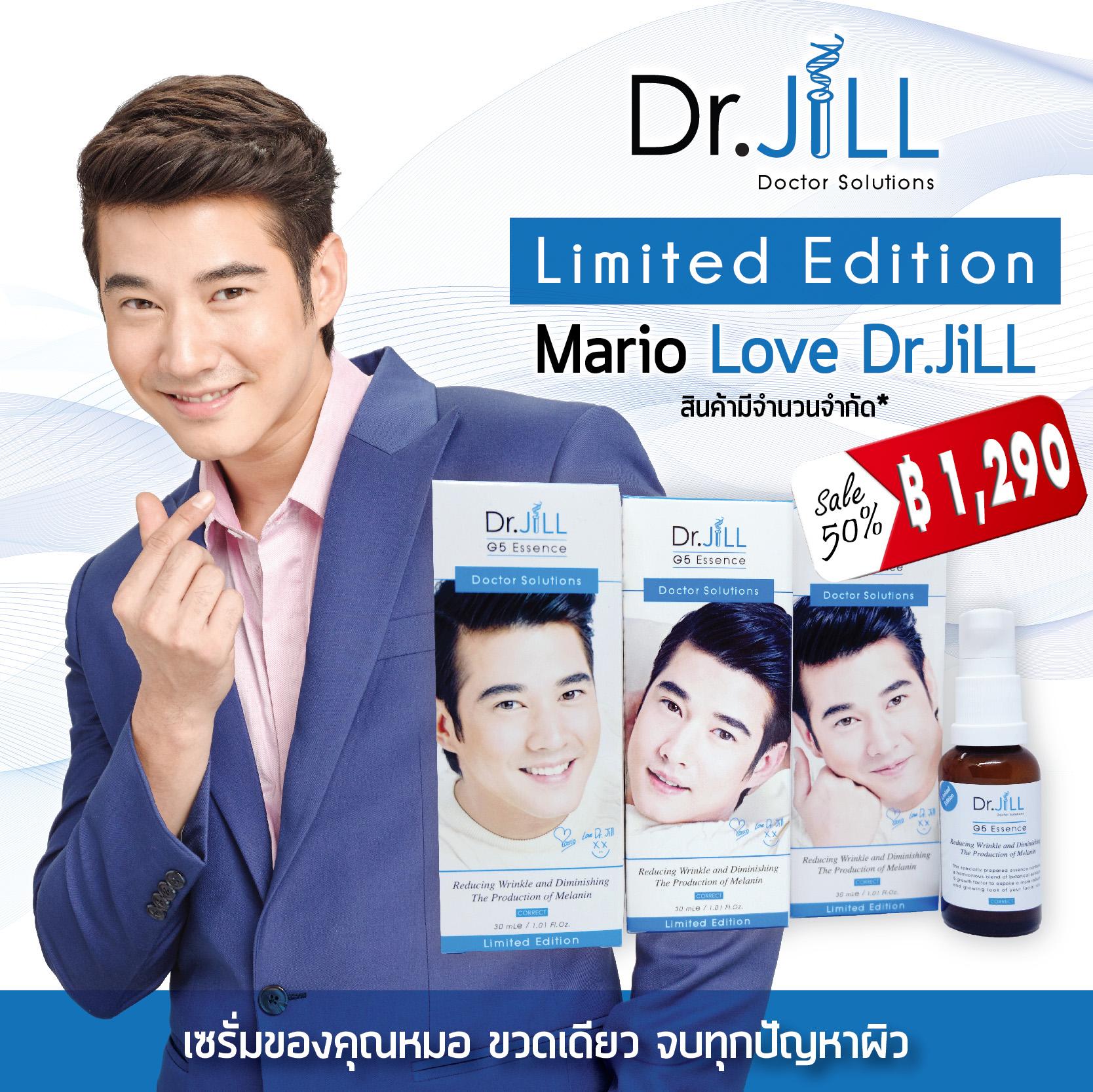 Dr.JiLL G5 Essence ด๊อกเตอร์จิล จี 5 เอสเซ้นส์น้ำนม ผิวกระจ่างใส ลดเลือนริ้วรอย 97%