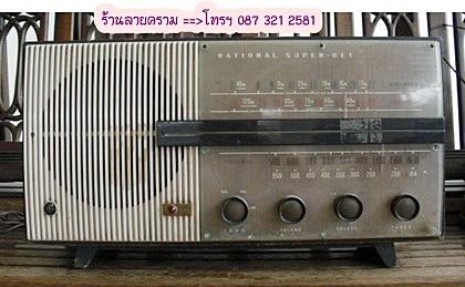 วิทยุหลอดยี่ห้อเนชั่นแนล รับได้เฉพาะ AM