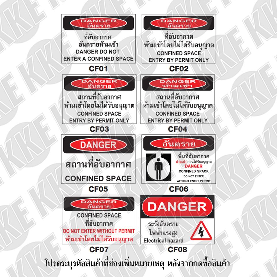 ป้าย Danger CF01-CF08